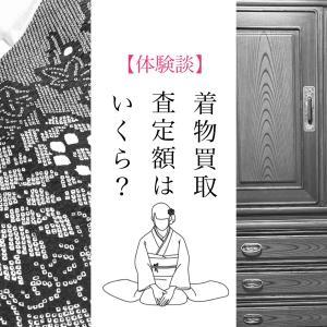 【買取体験談】着物を売って桐のタンスを手放す!査定額はいくら?
