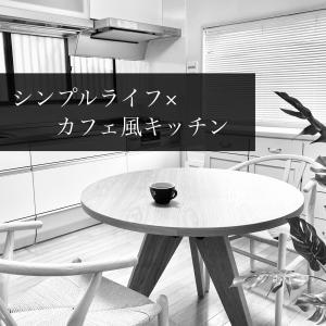 【60代シンプルライフ】おしゃれで快適なカフェ風キッチン