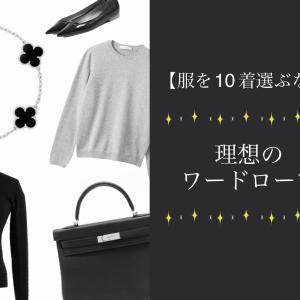 【服を10着選ぶなら】ミニマリストが考える理想のワードローブ