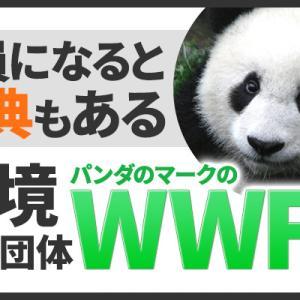 会員になると特典もある 環境保全団体 パンダのマークのWWF