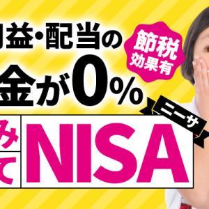 運用益・配当にかかる税金が0%!節税効果もある「つみたてNISA」