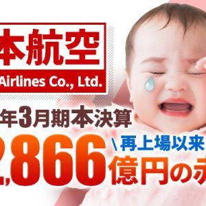 日本航空、2021年3月期本決算 純利益は-2,866億円で赤字