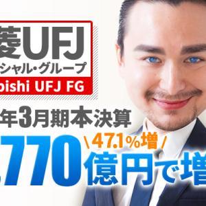 三菱UFJフィナンシャル・グループ、2021年3月期本決算 純利益は7,770億円で増益
