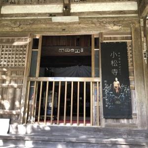 午後のお散歩は小松寺とお豆腐