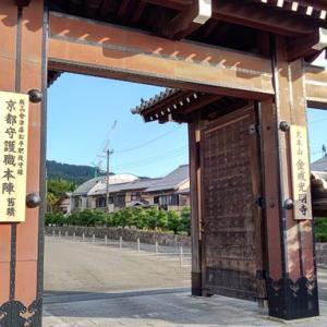 京都の史跡・神社仏閣巡り 金戒光明寺