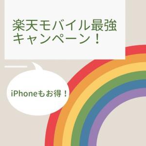 【2021年6月版】楽天モバイルキャンペーン!iPhone12が安い?MNPもお得