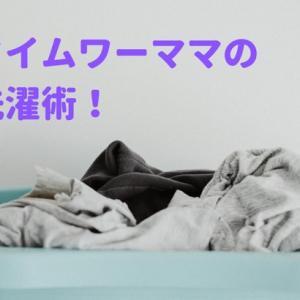 フルタイムワーママが実践している超時短洗濯術ご紹介します!【毎日5分!】