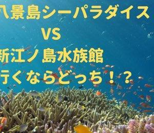 八景島シーパラダイスと新江ノ島水族館子どもと行くならどっち!?神奈川水族館対決!