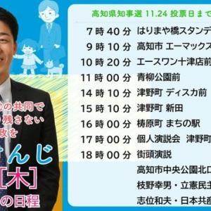 #高知県知事選挙 #松本けんじ #野党共同候補 猛追
