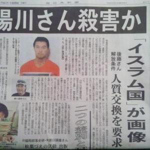 後藤さんの写真は 本物か? 疑問が多い中 マスメディアも1面TOP掲載!