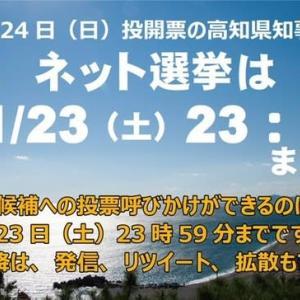 高知県知事選挙 松本けんじ候補の街頭宣伝終了!