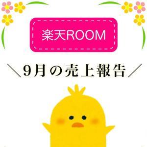 楽天ROOM売上報告/2020.09
