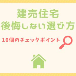 建売住宅の後悔しない賢い選び方・家探し10個のチェックポイント