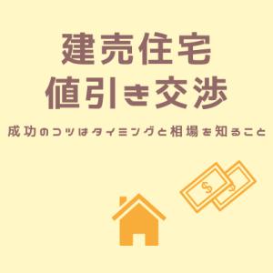 建売住宅の値引きを成功させる方法!交渉のコツはタイミングと相場を知ること