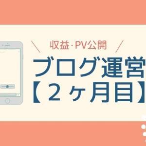 【ブログ運営2ヶ月目】収益・PV・活動報告【目標3桁の結果は?!】