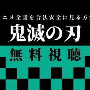 【鬼滅の刃】無料視聴・アニメ全話を合法安全に見る方法