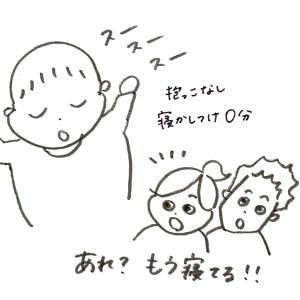 寝かしつけが楽になった話〜最終話〜
