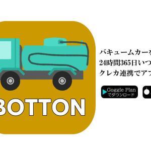 バキュームカー配車アプリ『ボットン』リリース