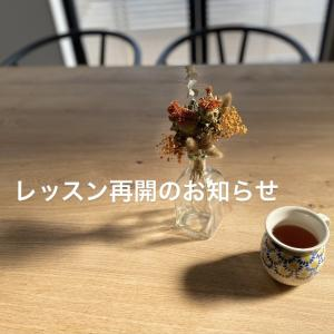 【2月 レッスン再開のお知らせ】プリザーブドフラワー教室 大阪