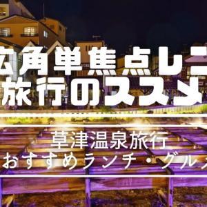 【旅レンズ】超広角単焦点レンズ旅行のススメ|SEL20F18G1本で草津温泉を旅してきた!おすすめランチ、グルメスポットも紹介