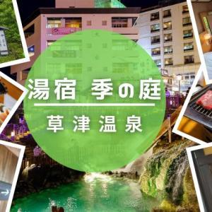 【草津温泉】高級旅館「湯宿 季の庭」に泊まってきました|夫婦やカップルにおすすめしたい理由