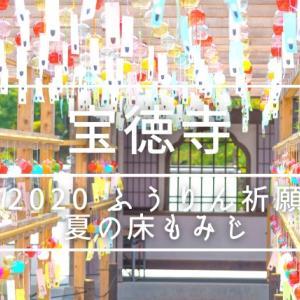 【桐生市】宝徳寺|2020年、夏の床もみじとふうりん祈願開催中!【期間、アクセス、料金】