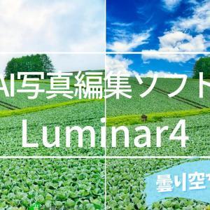時代はAIで画像編集!?最先端の編集ソフトLuminar4をご紹介!