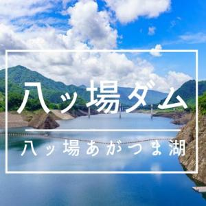 八ッ場ダム|一部が一般開放されたので見学してきました!【アクセスや周辺ランチ・観光情報】