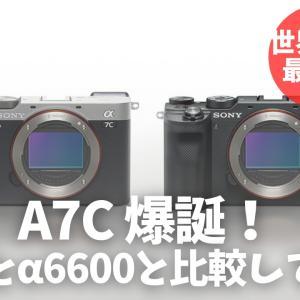 【衝撃】世界最小フルサイズ!α7Cが発表!α7Ⅲやα6600のスペックと比較してみた