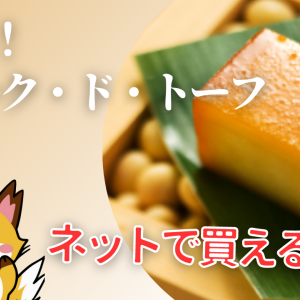 【絶品豆富料理】あの猿ヶ京ホテルのスモーク・ド・トーフが通販で買えるようになった!