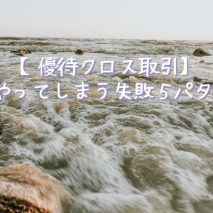 【優待クロス取引】よくやってしまう失敗5パターン