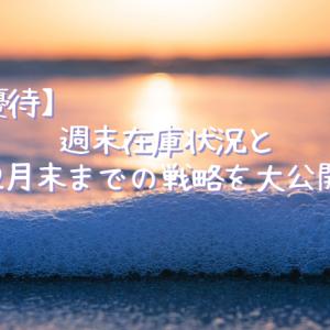 【3月優待】週末在庫状況と2月末までの戦略を大公開