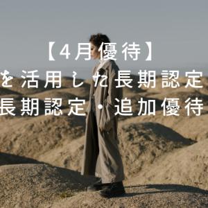 【4月優待】端株を活用した長期認定方法(長期認定・追加優待)