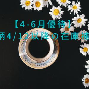 【4-6月優待】人気銘柄4/12以降の在庫補充予想