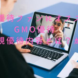 株主優待ファン必見!GMO新規優待内容とサーバー代が無料に!?