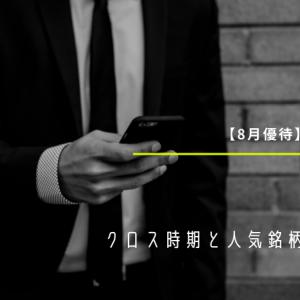 【8月優待】ライトオンのクロス時期と人気銘柄在庫状況