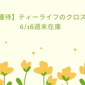 【7月優待】ティーライフのクロス時期と6/18週末在庫