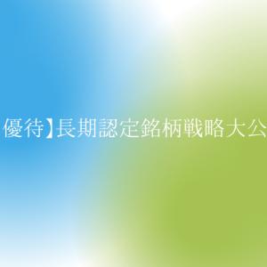 【6月優待】長期認定銘柄戦略大公開~優待が貰えるとラッキーです。