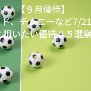 【9月優待】コロワイド、チムニー7/21 争奪戦と狙いたい優待45選