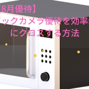 【8月優待】ビックカメラ優待を効率的にクロスする方法