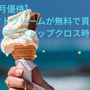【8月優待】ソフトクリームが無料で貰える!ミニストップクロス時期