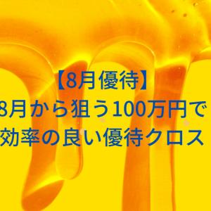 【8月優待】8月から狙う100万円で効率の良い優待クロス