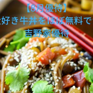 【8月優待】みんな大好き牛丼をほぼ無料で食べれる吉野家優待