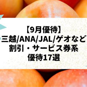 【9月優待】三越/ANA/JAL/ゲオなど割引・サービス券系優待17選