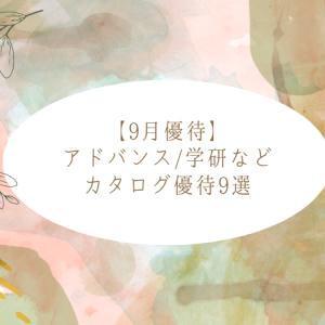 【9月優待】アドバンス/学研などカタログ優待9選