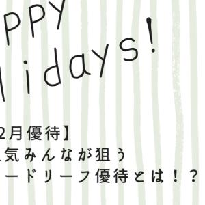【12月優待】大人気みんなが狙うブロードリーフ優待とは!?