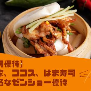【9月優待】すき家、ココス、はま寿司で有名なゼンショー優待