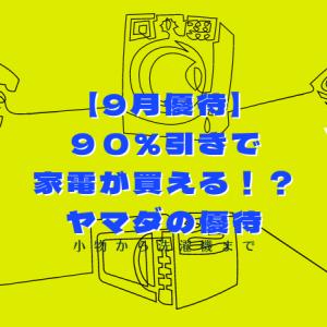 【9月優待】90%引きで家電が買える!?ヤマダの優待