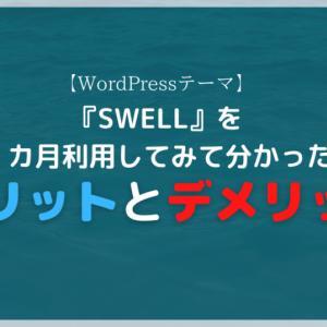 【WordPressテーマ】『SWELL』を1カ月利用して分かったメリットとデメリット