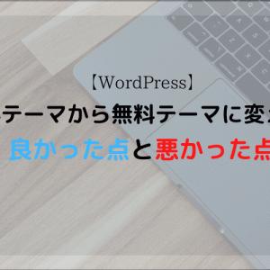 【WordPress】無料テーマから有料テーマに変えて良かった点、悪かった点